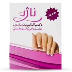 پد لاک پاک کن ناژه Najeh بسته 5 عددی