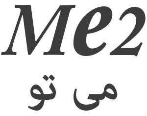 می تو Me2